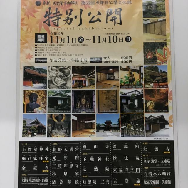 第55回京都非公開文化財特別公開について