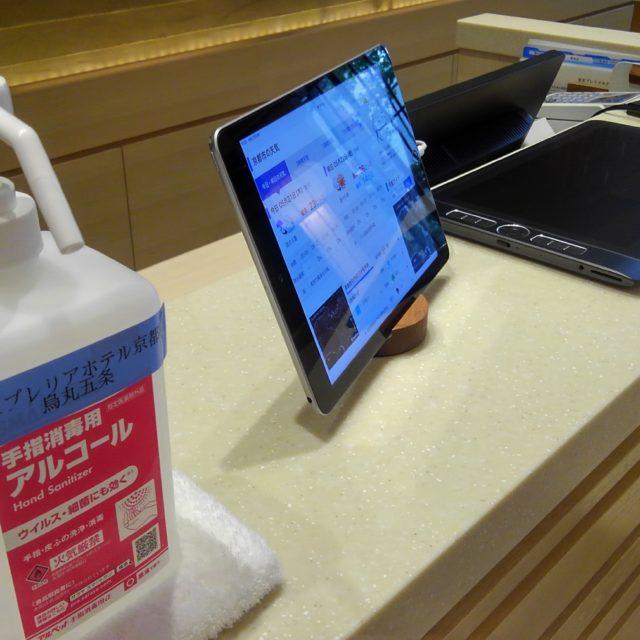新型コロナウイルスに対する当ホテルの感染拡大防止対策について(6月10日更新)