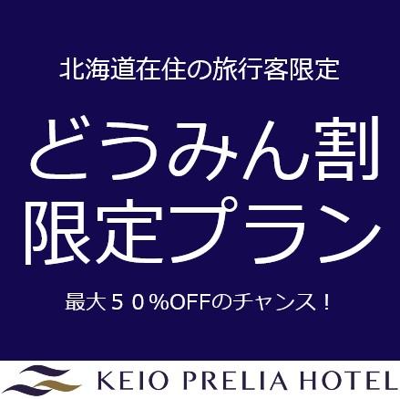 【2020/7/10 15時~】どうみん割プラン 販売再開のお知らせ!