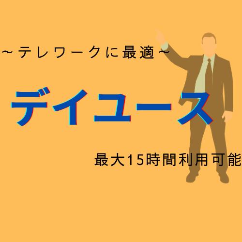 【2021/4/14】デイユースプランの販売を開始しました!