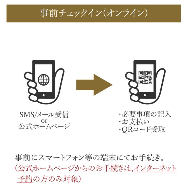 【2021/8/30】事前チェックイン お支払いサービス開始!