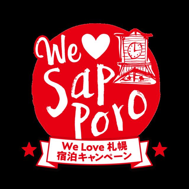 【2021/10/21】We Love札幌宿泊キャンペーン(道民限定)について