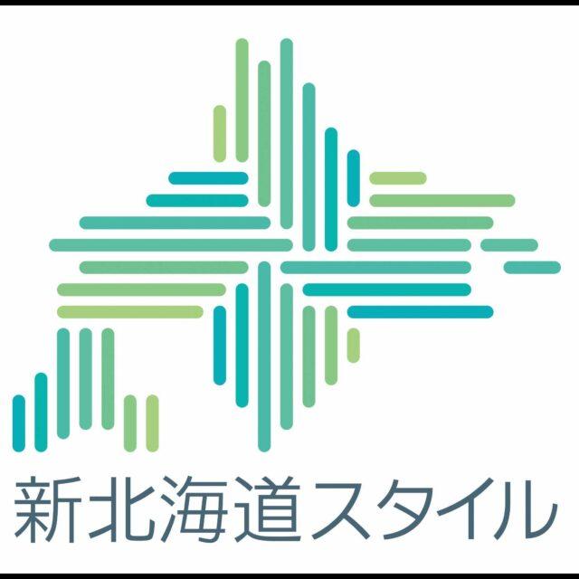 【2021/10/20】「新しい旅のスタイル」(札幌市民限定)ご予約について